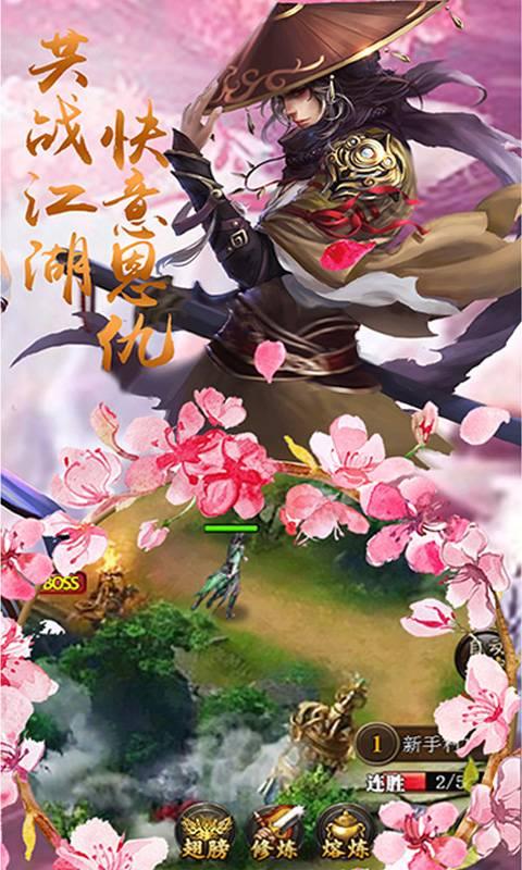 幻剑天刀满V版截图3