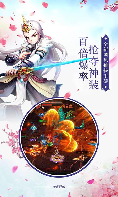 【逆水寒情】剑羽飞仙(满V版)截图4