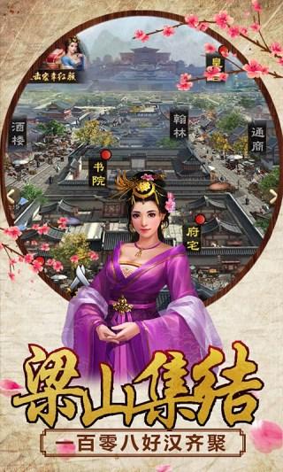 新水浒(官服)截图1