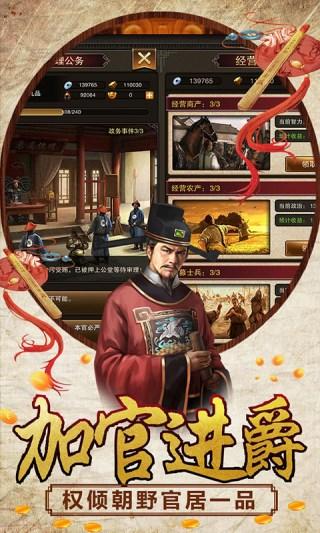 新水浒(官服)截图3