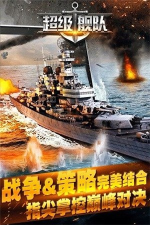 超级舰队(九游)截图1