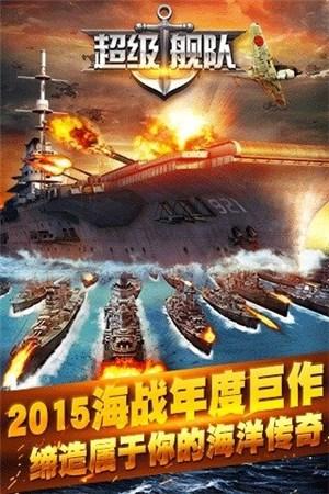 超级舰队(九游)截图2