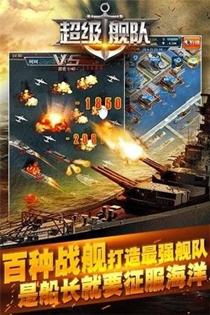 超级舰队(九游)截图3