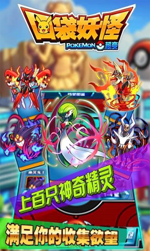 口袋妖怪超变版截图4