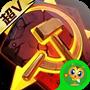 红警尤里复仇(超V版)
