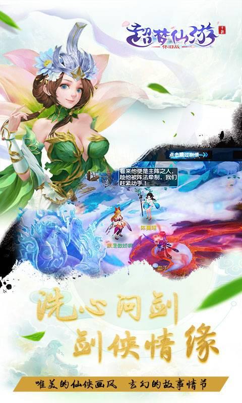 超梦仙游BT版截图1