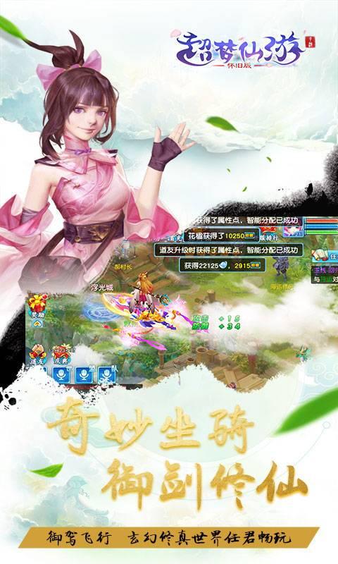 超梦仙游BT版截图2