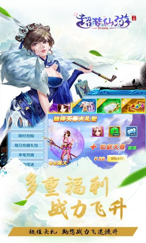 超梦仙游BT版截图3