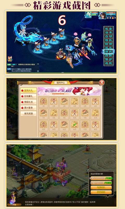 大梦仙游BT版截图4