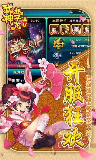 武神赵子龙星耀版截图1