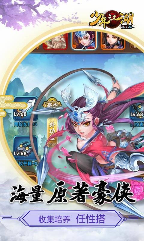 少年江湖(超V版)截图3