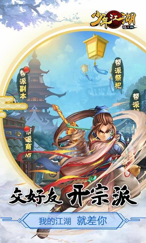 少年江湖(超V版)截图2