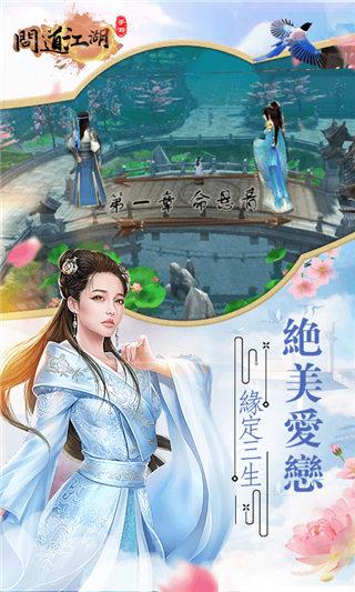 问道江湖GM版截图2