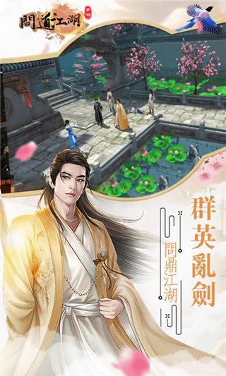 问道江湖GM版截图3