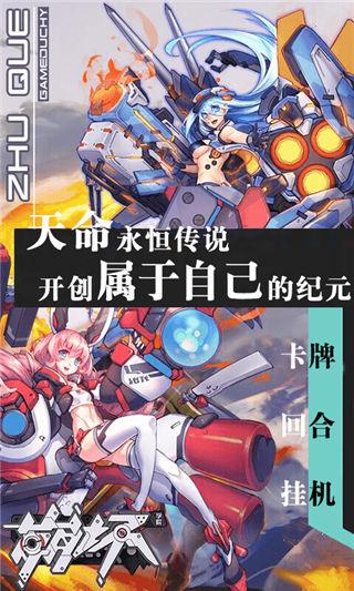 崩坏学院(超V版)【停止下载】截图4
