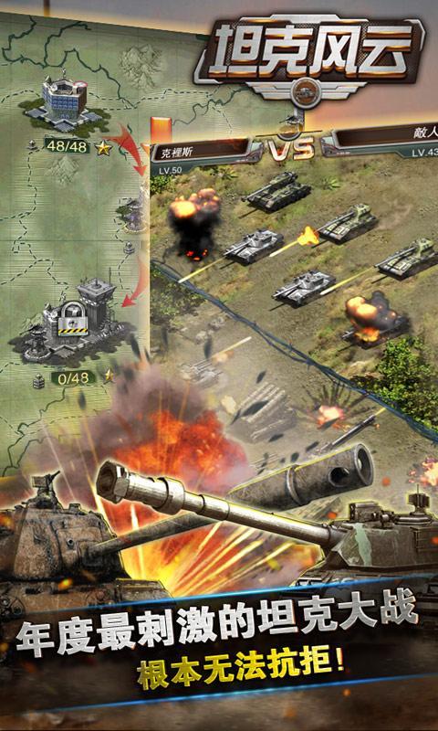 坦克风云截图2