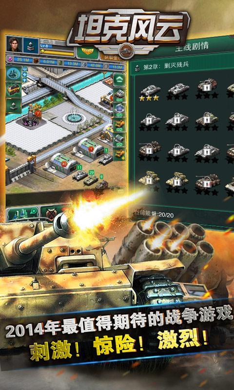 坦克风云截图3