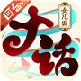 大话仙侠超V版手游-3.15日首发