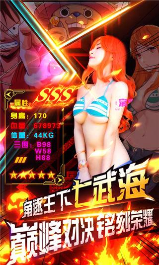 热血海贼王变态版截图3