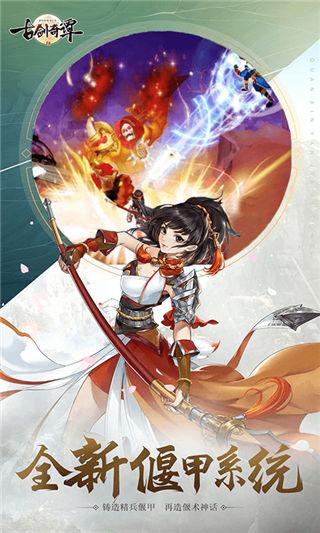 古剑奇谭2之剑逐月华BT版截图3
