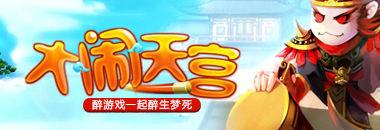 【醉西游变态版】—3月25号首发,火爆开启首服