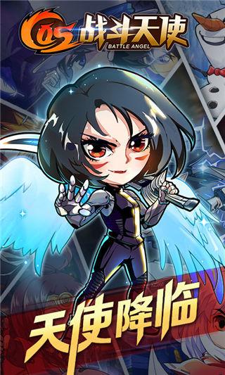 cos战斗天使无限版截图2