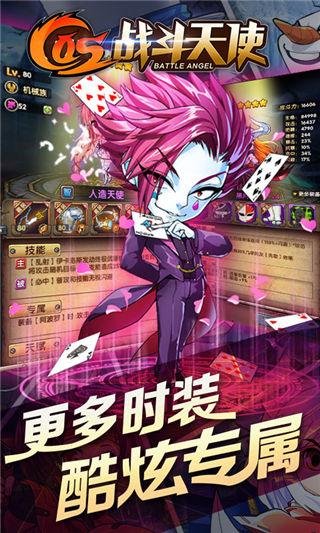cos战斗天使无限版截图4