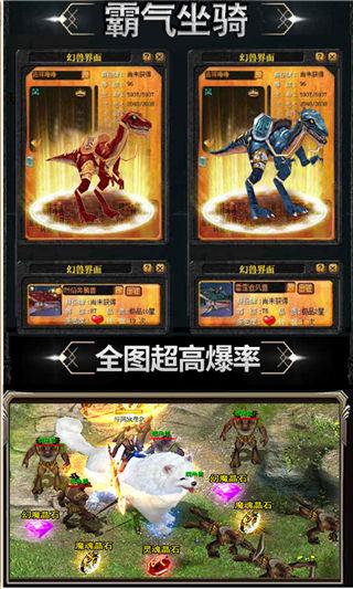 魔狱:幻兽觉醒变态版截图1