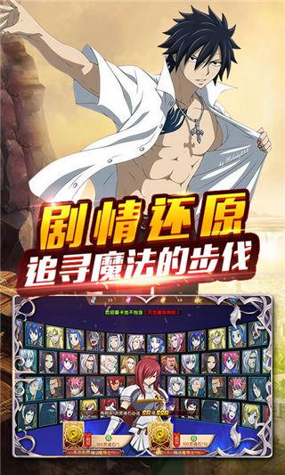 妖尾2-魔导少年满V版截图1
