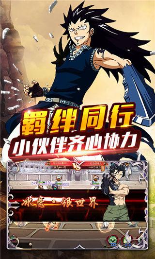 妖尾2-魔导少年满V版截图3
