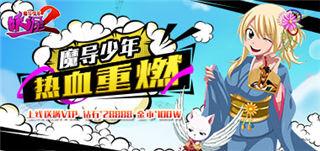 妖尾2-魔导少年满V版