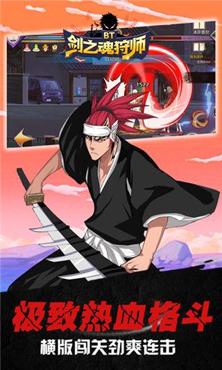 剑之魂狩师变态版v1.0.1【停止下载】截图1