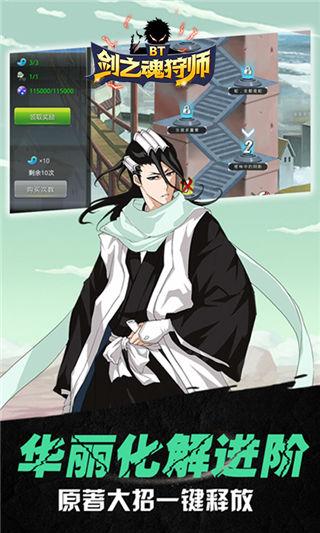 剑之魂狩师变态版v1.0.1【停止下载】截图4