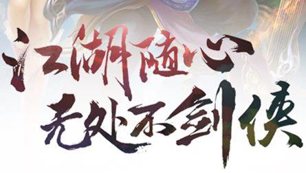 剑侠:长歌行BT版-变态手游平4月2日首发