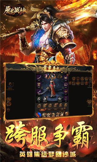屠龙战神变态版v1.0截图2