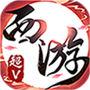荣耀西游满v版v2.3