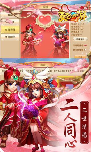 变态西游:婚恋版【超梦西游无限版】截图2