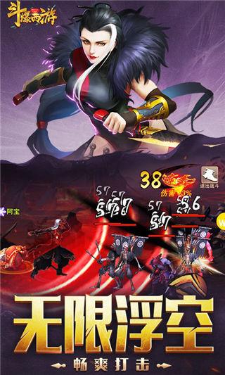斗爆西游变态版截图3