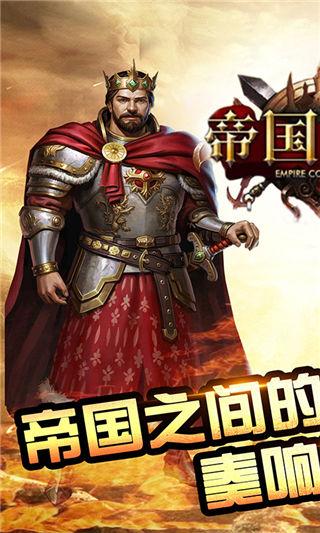 帝国争雄(帝国时代:罗马复兴)截图1