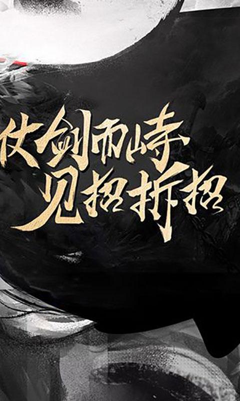 墨香江湖变态版v2.3截图2