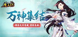 魔王纪满V版v1.6.0最新版本_手游活动
