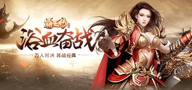 霸王传官方版下载_霸王传安卓下载v2.3首发版