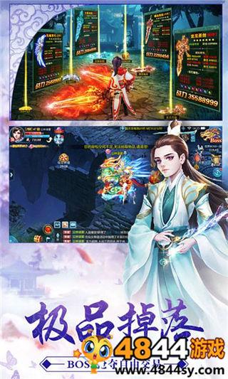 梦回仙剑变态版截图1