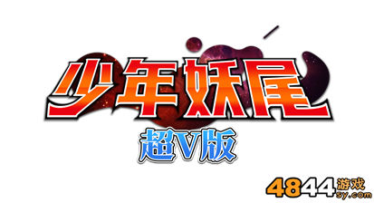 少年妖尾超V版_少年妖尾手游公益服下载v2.3