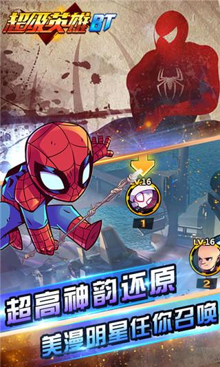 超级英雄变态版截图1