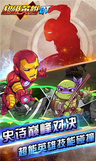 超级英雄变态版截图3