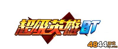超级英雄变态版-5月10号(星期五)9:30首服