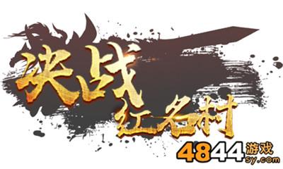决战红名村变态版-5月10号(星期五)11:00首服