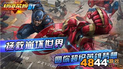 超级英雄变态版_变态版手游首发