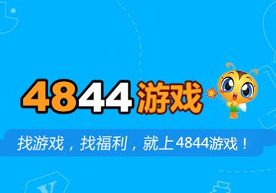 4844游戏